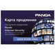 PANDA ПО  Internet Security - Renewal Card 3 ПК/1 год